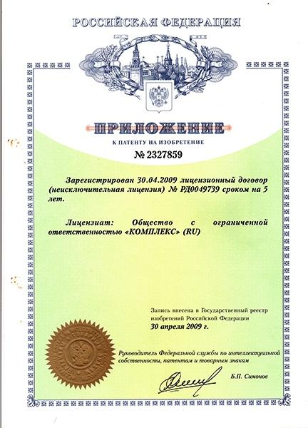 Неисключительная лицензия № РД0049739