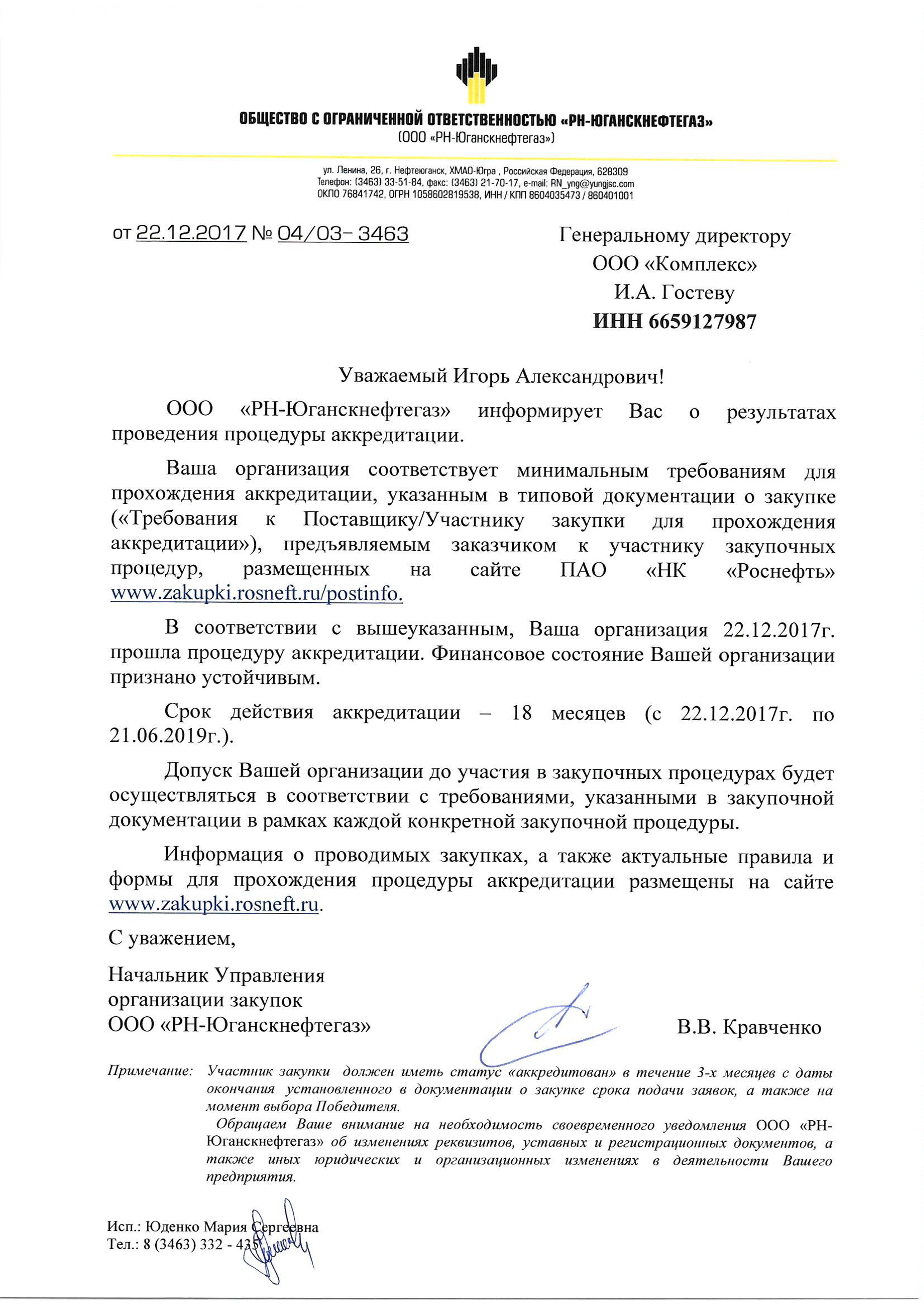 Аккредитация ЮНГ до 21.06.2019