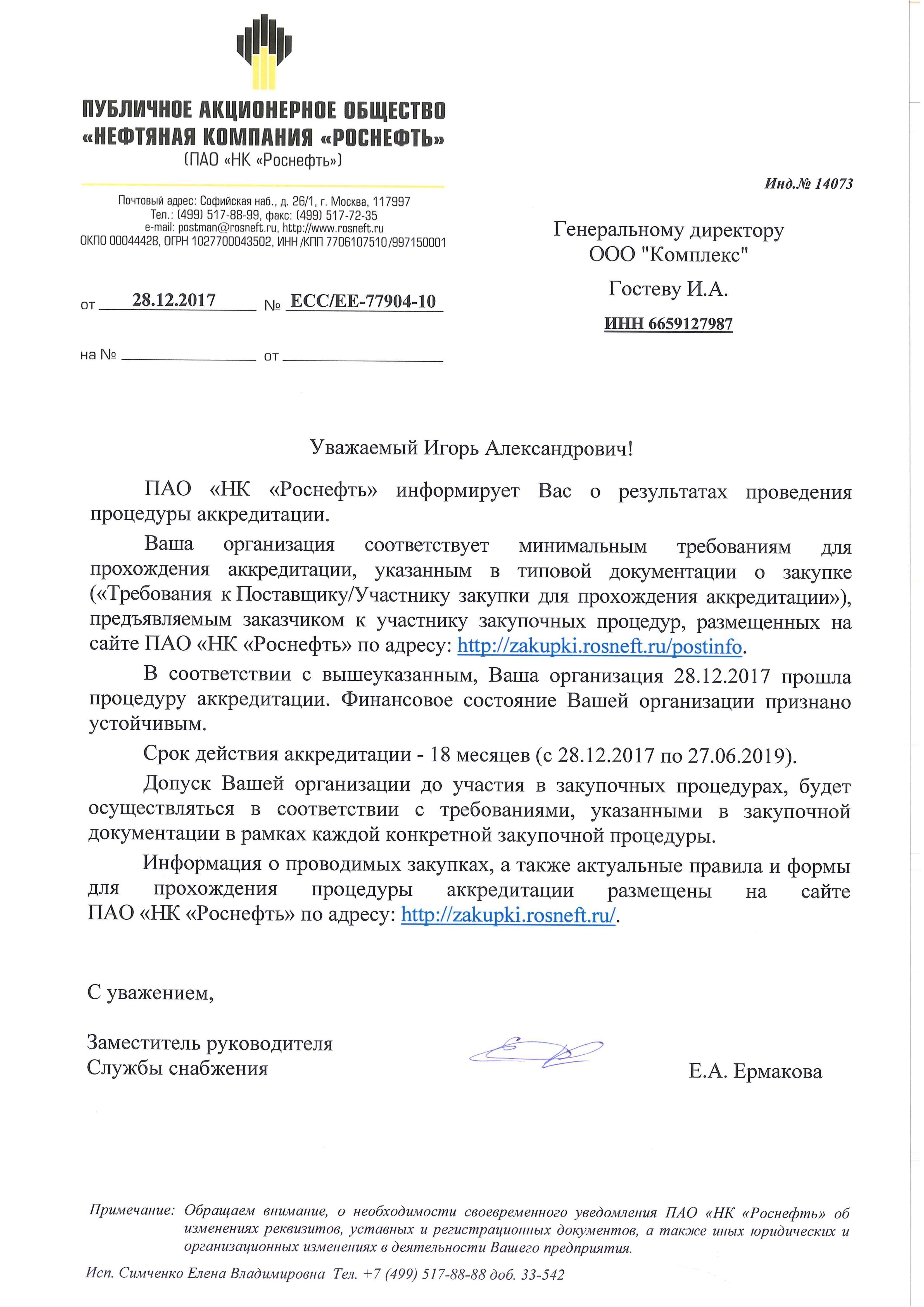 Аккредитация Роснефть до 27.06.2019