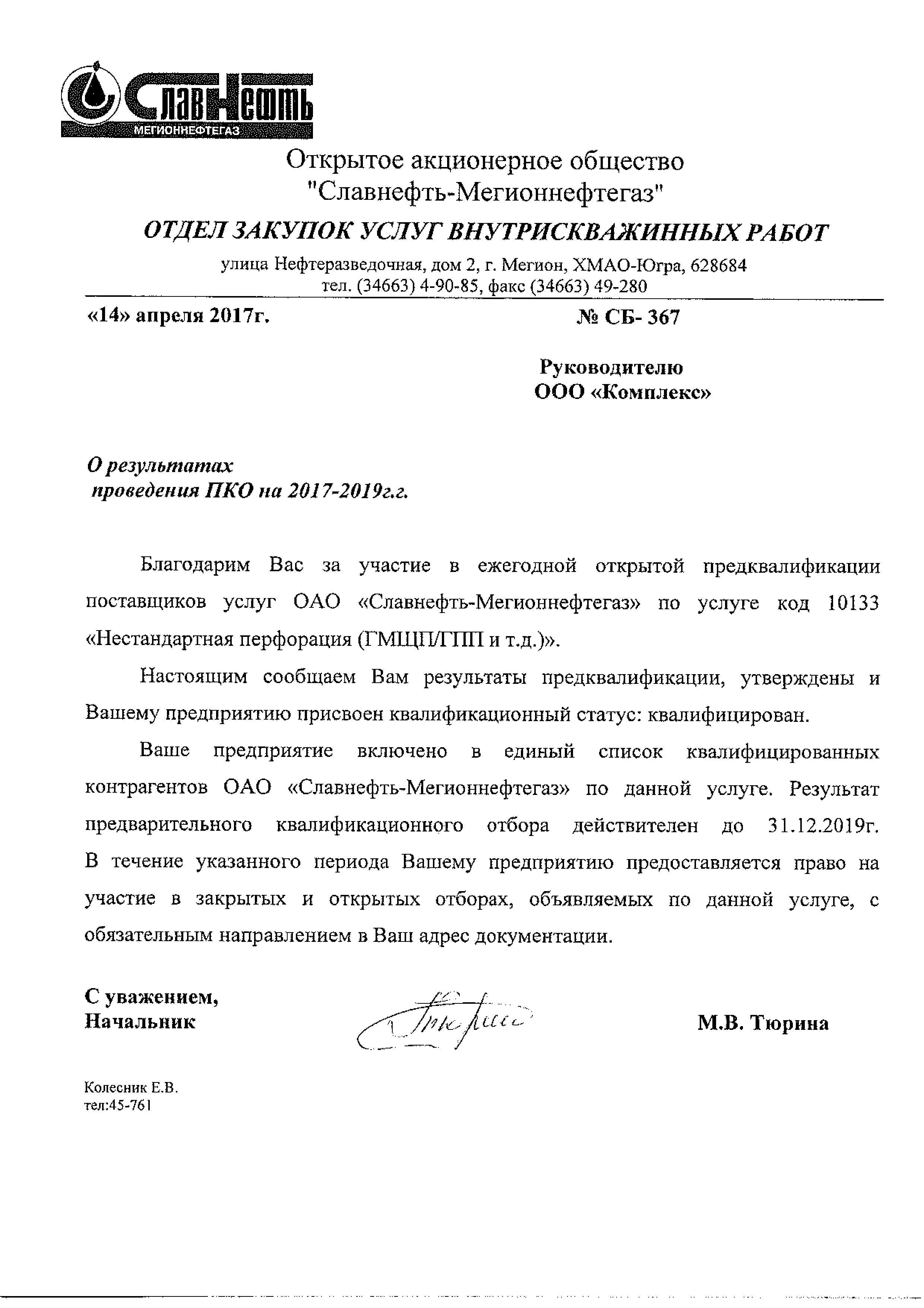 Квалификация Славнефть